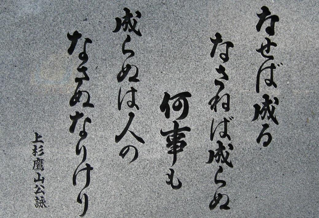 江戸時代中期、日本で最も財政難に陥っていたと言われる米沢藩を ...